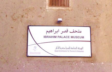 Ibrahim Fort Hofuf Saudi Arabia